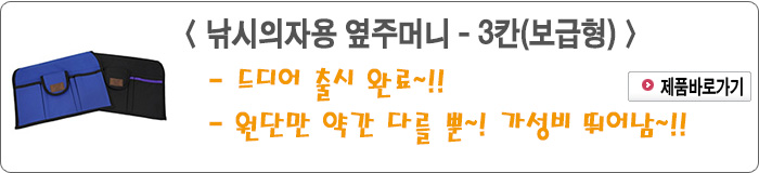 201905 - 2.낚시의자용 옆주머니 - 3칸(보급형).jpg