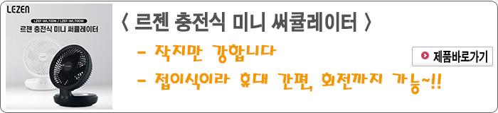 201905 - 5.르젠 충전식 미니 써큘레이터.jpg