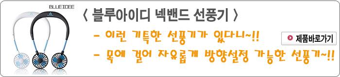 201905 - 6.블루아이디 넥밴드 선풍기.jpg