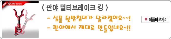 201907 - 3.판야 멀티브레이크 킹.jpg