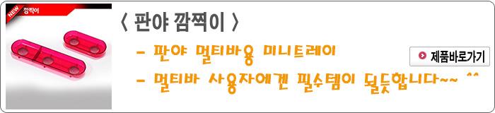 201907 - 4.판야 깜찍이.jpg