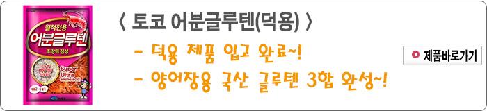 201909 - 2.토코 어분글루텐(덕용).jpg