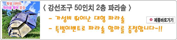 201909 - 5.강선조구 52인치 2층 파라솔.jpg