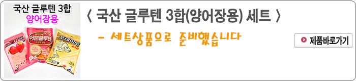 201912 - 6.국산 글루텐 3합(양어장용).jpg