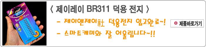 202001 - 4.제이레이 BR311 덕용 전지.jpg