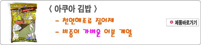 6.아쿠아 김밥.jpg