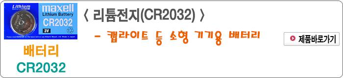 6.리튬전지(CR2032).jpg