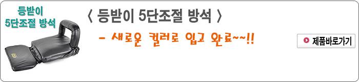 4.등받이5단조절방석(블랙).jpg