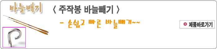201401 - 05.주작봉 바늘빼기.jpg