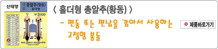 201406 - 04.홀더형 총알추(황동).jpg