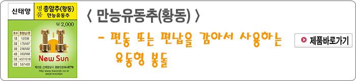 201406 - 05.만능유동추(황동).jpg