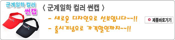 201408 - 02.군계일학 컬러 썬캡.jpg