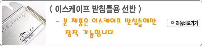 201408 - 01.이스케이프 받침틀용 선반.jpg