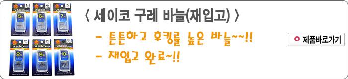 201409 - 02.세이코 구레 바늘(재입고).jpg