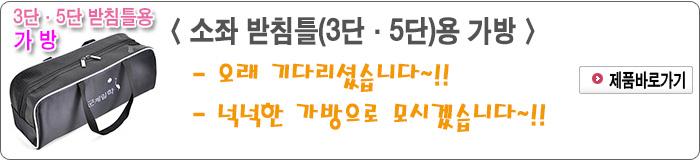 201409 - 04.소좌 받침틀(3단·5단)용 가방.jpg