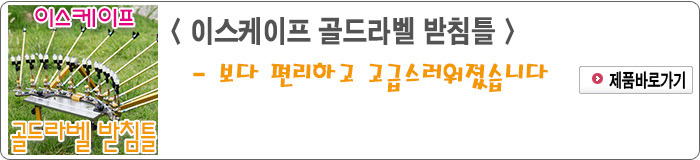 201409 - 05.이스케이프 골드라벨 받침틀.jpg