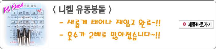 201409 - 10.니켈 유동봉돌.jpg