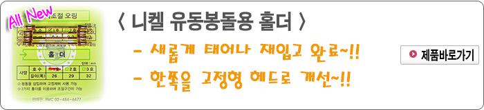 201409 - 11.니켈 유동봉돌용 홀더.jpg