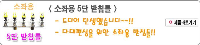 201409 - 09.소좌용 5단 받침틀.jpg