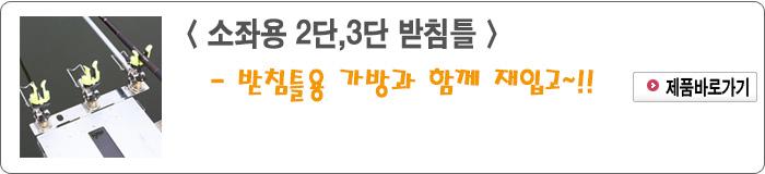 201409 - 03.소좌용 2단,3단 받침틀(재입고).jpg