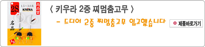 201409 - 13.키우라 2중 찌멈춤고무.jpg