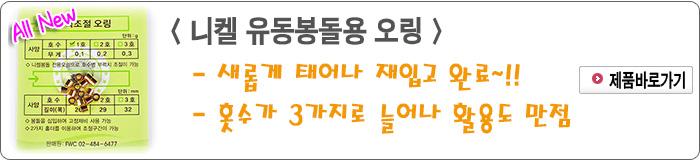 201409 - 12.니켈 유동봉돌용 오링.jpg