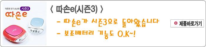 201410 - 1.따손e(시즌3).jpg