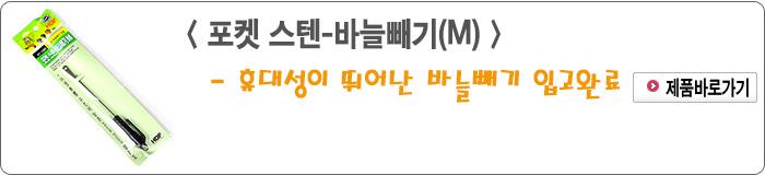 201410 - 4.포켓 스텐-바늘빼기(M).jpg