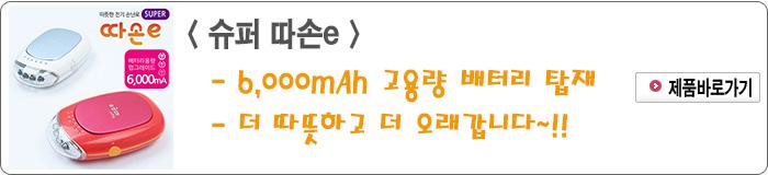 201410 - 2.슈퍼 따손e.jpg