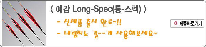 201411 - 2.예감 Long-Spec.jpg