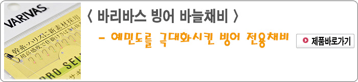 201412 - 6.바리바스 빙어 바늘채비.jpg