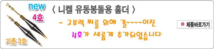 201412 - 3.니켈 유동봉돌용 홀더(4호 추가).jpg