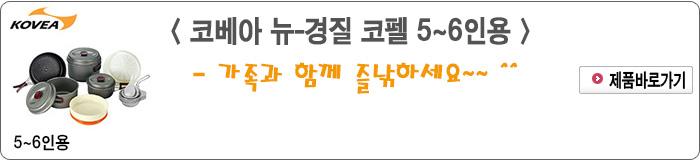 201502 - 03.코베아 코펠 5~6인용.jpg