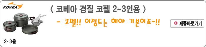 201502 - 04.코베아 코펠 2~3인용.jpg