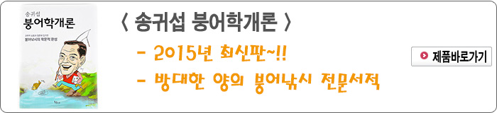 201503 - 07.송귀섭 붕어학개론.jpg