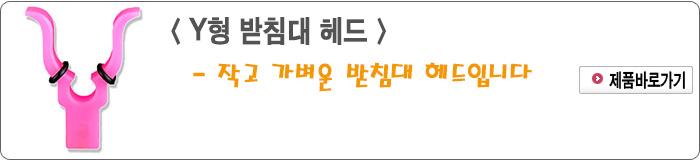 201503 - 09.Y형 받침대 헤드.jpg