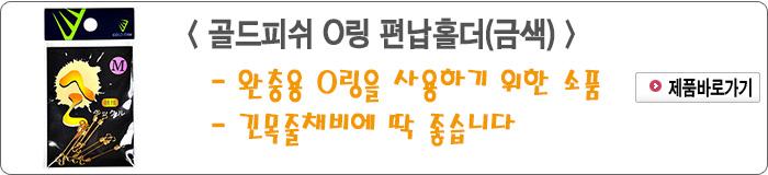 201503 - 01.골드피쉬 O링 편납홀더(금색).jpg