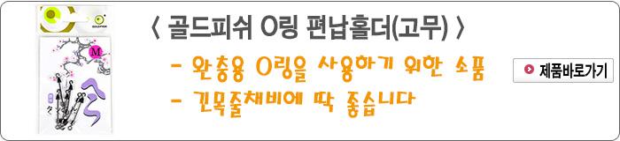 201503 - 02.골드피쉬 O링 편납홀더(고무).jpg