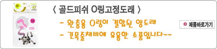 201503 - 04.골드피쉬 O링고정도래.jpg
