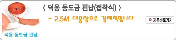 201504 - 5.덕용 동도금 편납(접착식).jpg