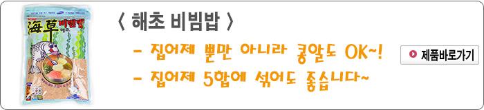 201506 - 2.해초 비빔밥.jpg