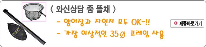 201507 - 3.와신상담 줌 뜰채.jpg