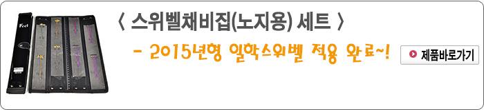 201507 - 7.스위벨채비집(노지용) 세트.jpg