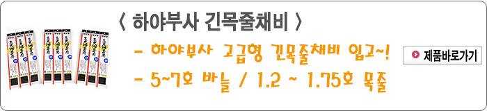 201507 - 9.하야부사 긴목줄채비.jpg