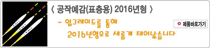 201509 - 3.공작예감(표층용) 2016년형.jpg