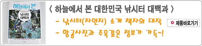 201510 - 3.하늘에서 본 대한민국 낚시터 대백과.jpg