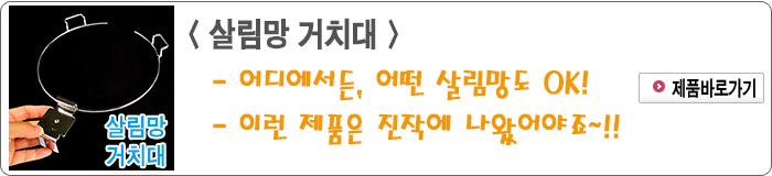 201510 - 4.살림망 거치대.jpg