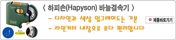 201512 - 1.하피손(Hapyson) 바늘결속기.jpg
