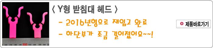 201601 - 2.Y형 받침대 헤드.jpg