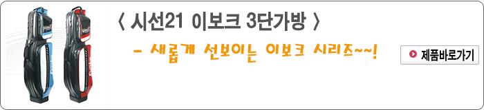 201602 - 9.이보크 3단 가방.jpg